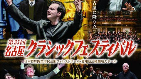 『名古屋クラシックフェスティバル』9月13日開幕  ボストン交響楽団が28年ぶりに名古屋公演を実現!