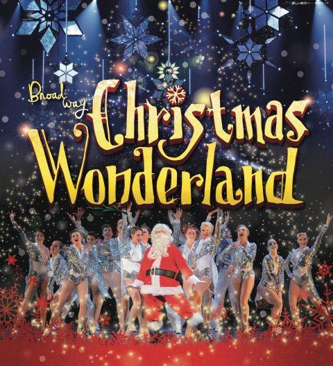 本田望結、応援サポーター就任!『ブロードウェイ クリスマス・ワンダーランド2017』宙空に浮かぶクリスマスのスケートリンクに登場!