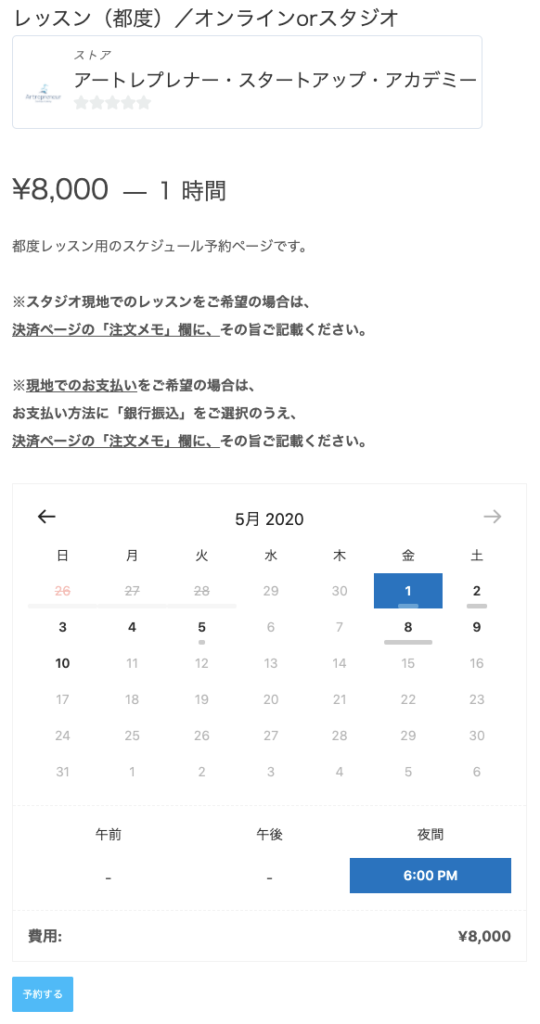 [ヘルプ]顧客による日程予約の流れ